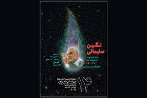 وزیر ارشاد: «حاج قاسم» مهر و همدلی را بر سفره ایرانی آورد