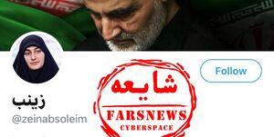 صفحه دختر سردار سلیمانی در توییتر جعلی است +عکس