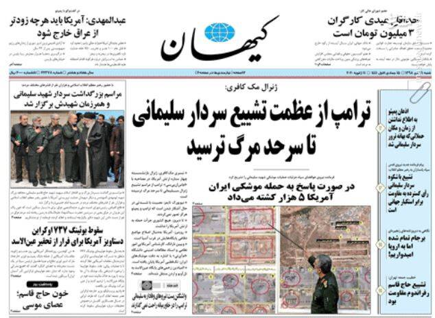 کیهان: ترامپ از عظمت تشییع سردار سلیمانی تا سر حد مرگ ترسید
