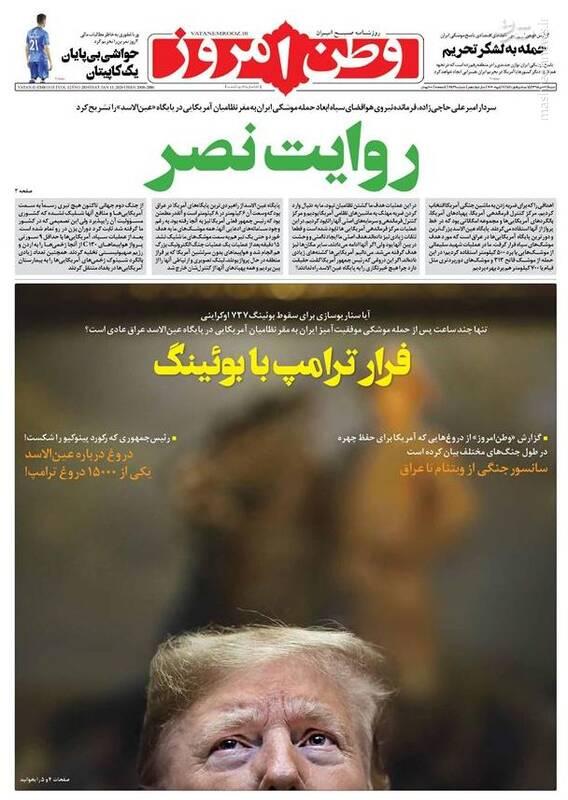 وطن امروز: روایت نصر / فرار ترامپ با بوئینگ