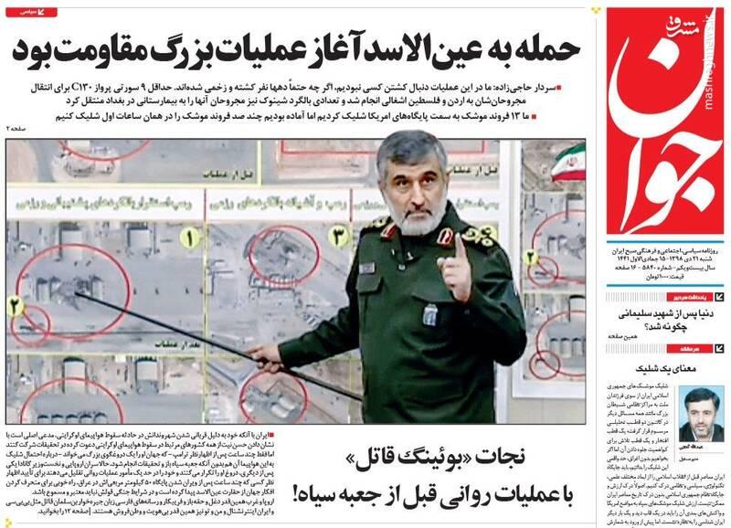 جوان: حمله به عین الاسد آغاز عملیات بزرگ مقاومت بود