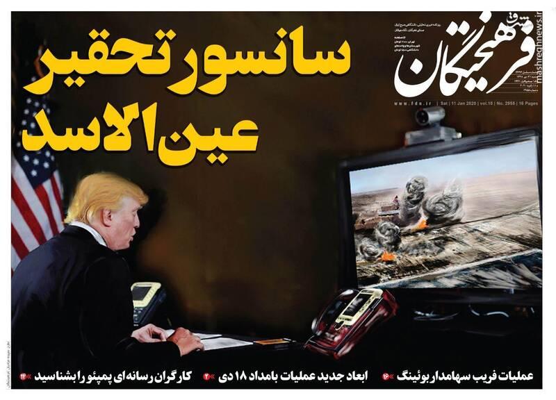 فرهیختگان: سانسور تحقیر عین الاسد