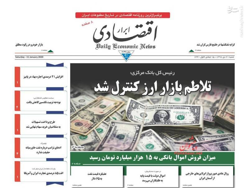 ابرار اقتصادی: تلاطم بازار ارز کنترل شد