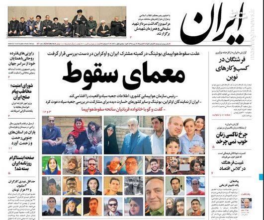 ایران: معمای سقوط