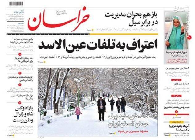خراسان: اعتراف به تلفات عین الاسد