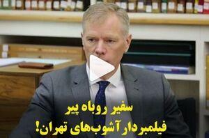 سفیر روباه پیر فیلمبردار آشوبهای تهران! +فیلم