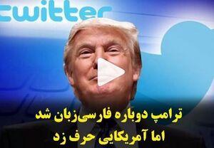 ترامپ دوباره فارسی زبان شد، اما آمریکایی حرف زد +فیلم