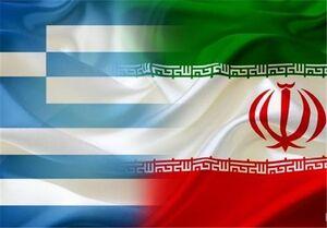 ایران یونان