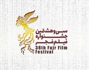 جشنواره فجر98