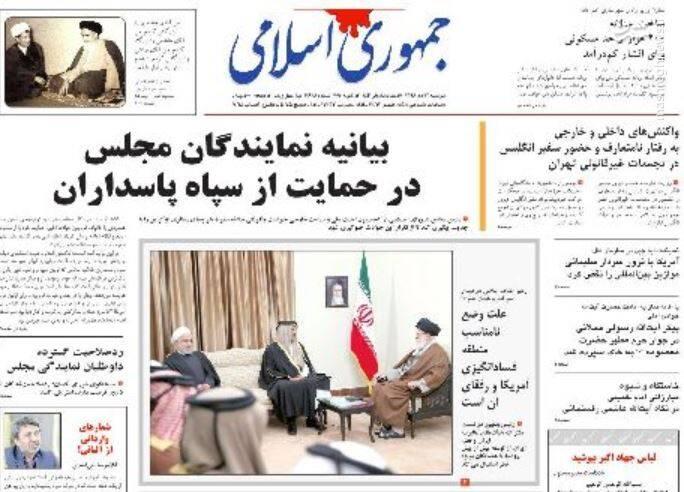 جمهوری اسلامی: بیانیه نمایندگان مجلس در حمایت از سپاه پاسداران