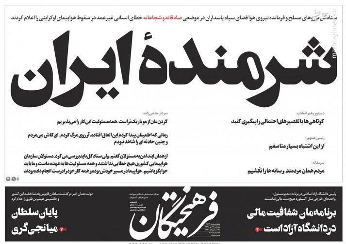 فرهیختگان: شرمنده ایران