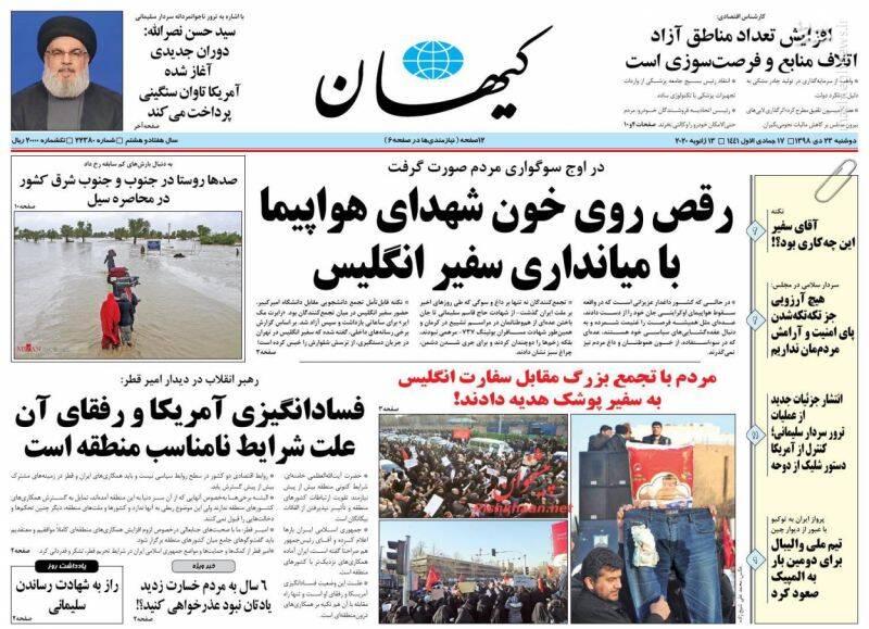 کیهان: رقص روی خون شهدای هواپیما با میانداری سفیر انگلیس