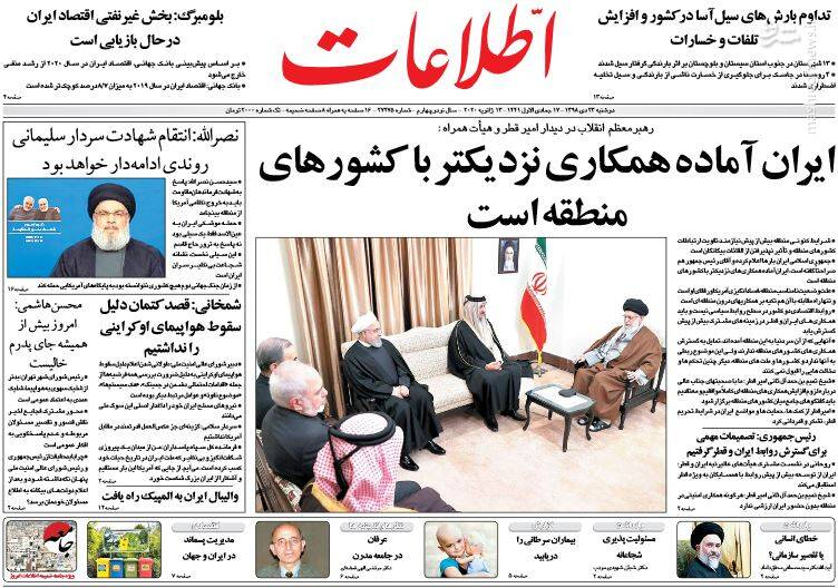 اطلاعات: ایران آماده همکاری نزدیکتر با کشورهای منطقه است