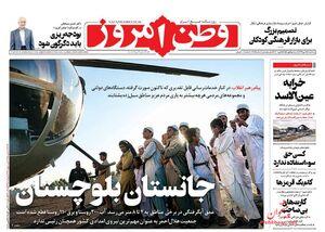 عکس/ صفحه نخست روزنامههای سهشنبه ۲۴ دی