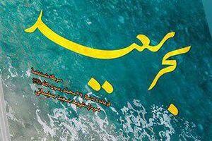 سرگذشتنامه شهید سعید سلیمانی در «بحر سعید»