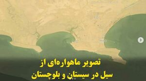 تصاویر ماهوارهای از سیل سیستان و بلوچستان