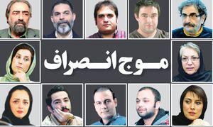 نافرمانی مدنی مکمل آشوب خیابانی/ پشتپرده انصراف هنرمندان از جشنواره فجر چیست؟+ عکس