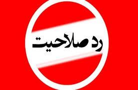 رفوزههای انتخابات در روزهای آخر برای خود قانون اختصاصی نوشتند