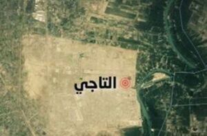 العربیه: به پایگاه «التاجی» در شمال بغداد حمله راکتی شد