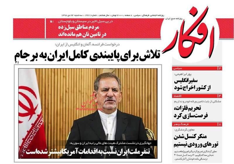 افکار: تلاش برای پایبندی کامل ایران به برجام