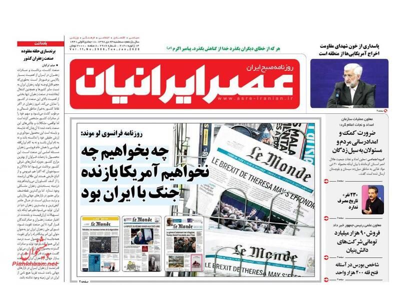 عصر ایرانیان: چه بخواهیم چه نخواهیم آمریکا بازنده جنگ با ایران بود