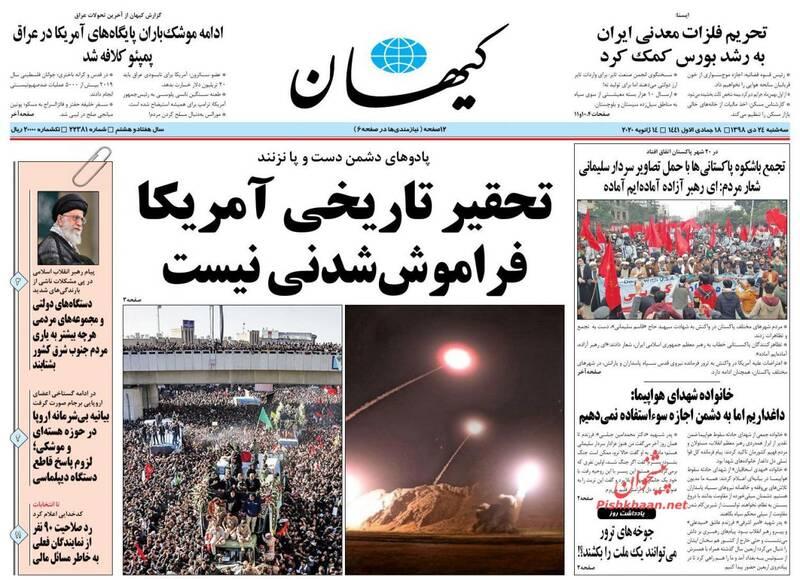 کیهان: تحقیر تاریخی آمریکا فراموش شدنی نیست