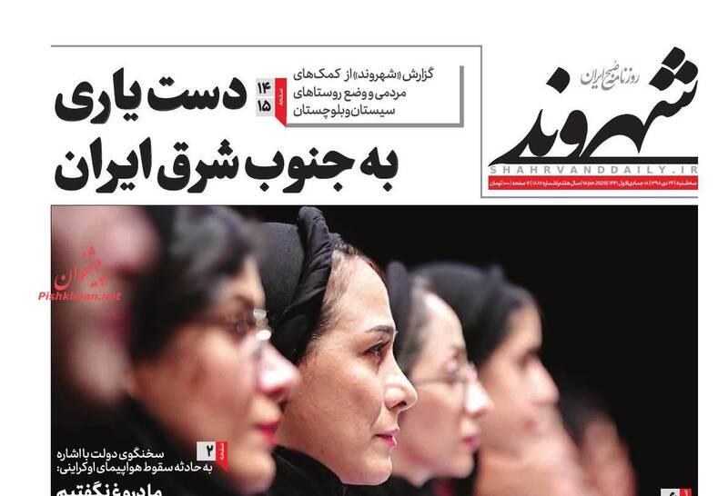 شهروند: دست یاری به جنوب شرق ایران