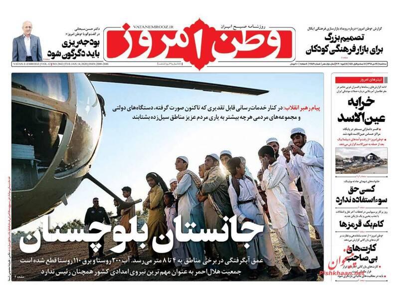 وطن امروز: جانستان بلوچستان