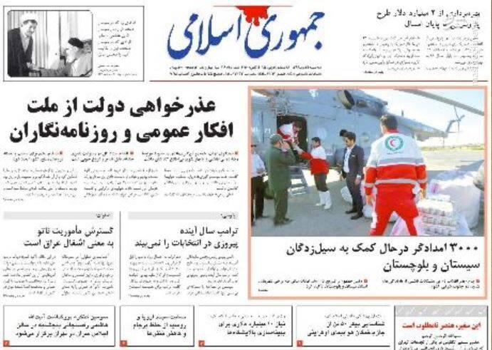 جمهوری اسلامی: عذرخواهی دولت از ملت، افکارعمومی و روزنامهنگاران