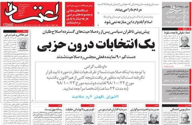 اعتماد: یک انتخابات درون حزبی