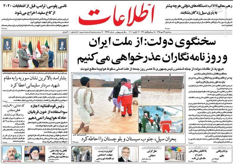 اطلاعات: سخنگوی دولت: از ملت ایران و روزنامهنگاران عذرخواهی میکنیم