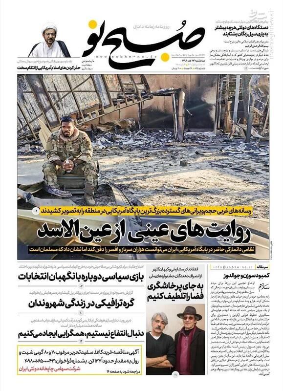 صبح نو: روایت های عینی از عین الاسد
