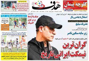 عکس/ تیتر روزنامه های ورزشی چهارشنبه ۲۵ دی