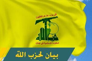حزبالله در بیانیهای اتهامات رسانهای علیه این جنبش را تکذیب کرد
