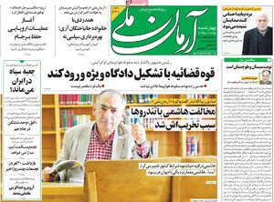 روزنامه های اصلاح طلب 25 دی