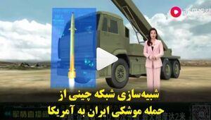 شبیه سازی شبکه چینی از حمله موشکی ایران به آمریکا +فیلم