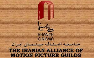 دولت روحانی هم با «خانه سینما» وارد جنگ شد!