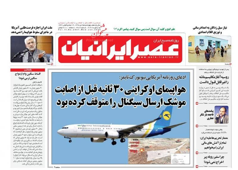 عصر ایرانیان: هواپیمای اوکراینی 30 ثانیه قبل از اصابت موشک ارسال سیگنال را متوقف کرده بود