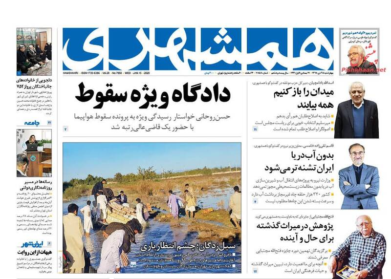 همشهری: دادگاه ویژه سقوط