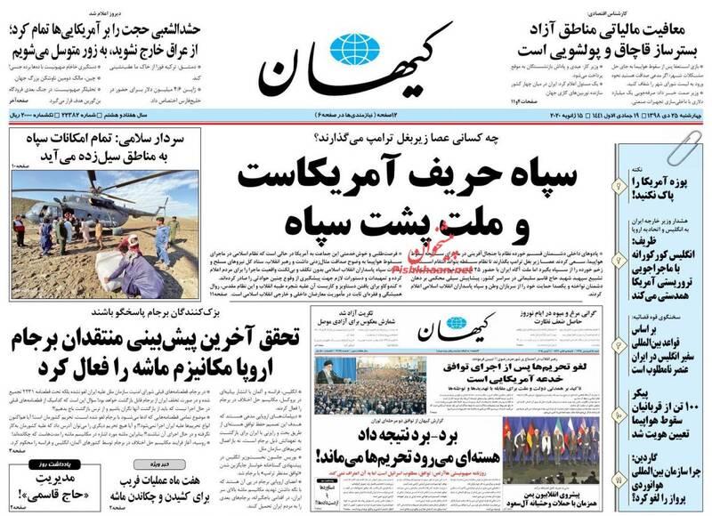 کیهان: سپاه حریف آمریکاست و ملت پشت سپاه