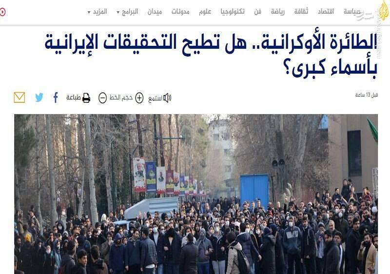 تصویر: https://cdn.mashreghnews.ir/d/2020/01/15/4/2695217.jpg