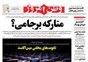 عکس/ صفحه نخست روزنامههای پنجشنبه ۲۶ دی