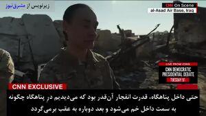 گزارش سیانان از عینالاسد