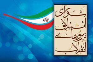 پایان مصاحبه با کاندیداهای پیشنهادی تهران در شورای ائتلاف