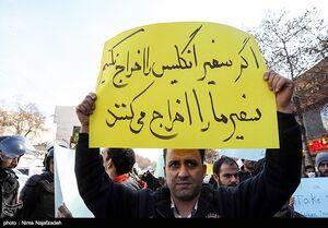 عکس/ اعتراض دانشجویان مشهدی به اقدامات مداخلهجویانه سفیر انگلیس در ایران