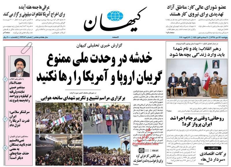 کیهان: خدشه در وحدت ملی ممنوع! گریبان اروپا و آمریکا را رها نکنید