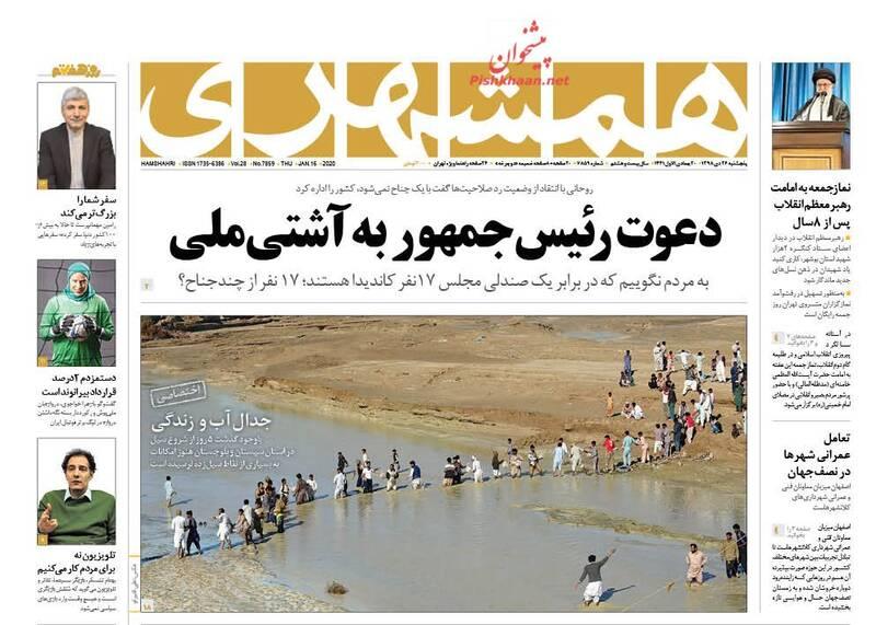 همشهری: دعوت رئیس جمهور به آشتی ملی