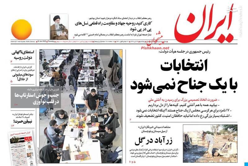 ایران: انتخابات با یک جناج نمیشود
