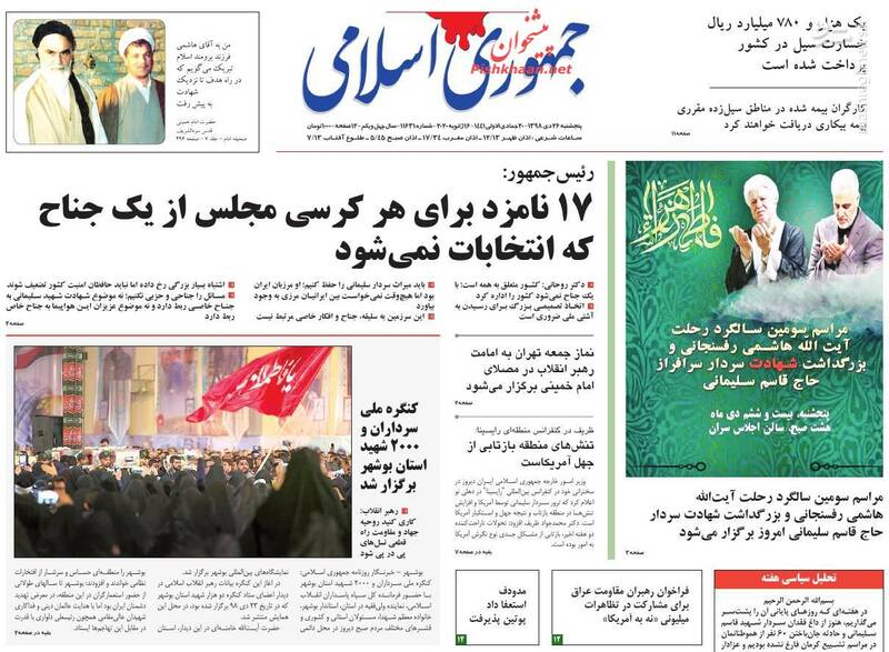 جمهوری اسلامی: ۱۷ نامزد برای هر کرسی مجلس از یک جناح که انتخابات نمیشود