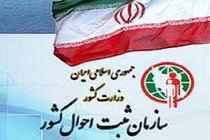 ۵ دلیل اصلی فوت ایرانیان
